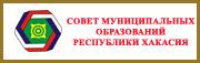 Совет муниципальных образования РХ