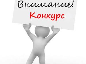 logo_konkurs_604x445