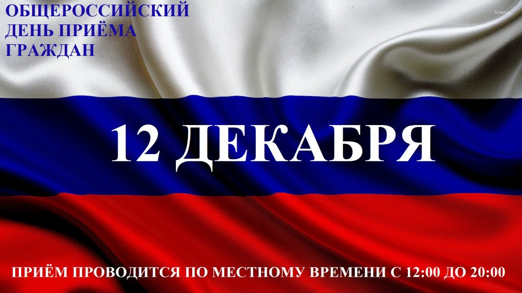 flag-of-russia-12.12.16