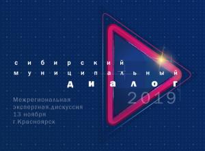 logo_sibirskogo_munitsipalngo_dialoga