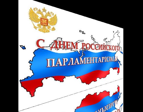 den__rossijskogo_parlamentarizma_-_27_aprelja