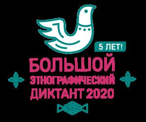 Новый-логотип-2020-768x640